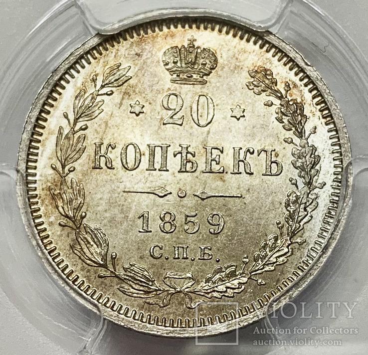 20 копеек 1859 года. Слаб PCGS MS65.