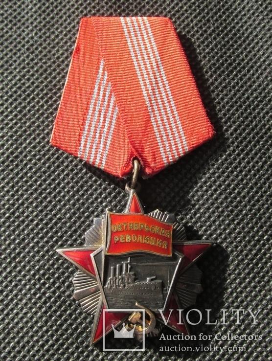 """Орден """"Октябрьская революция"""" №39823, фото №3"""