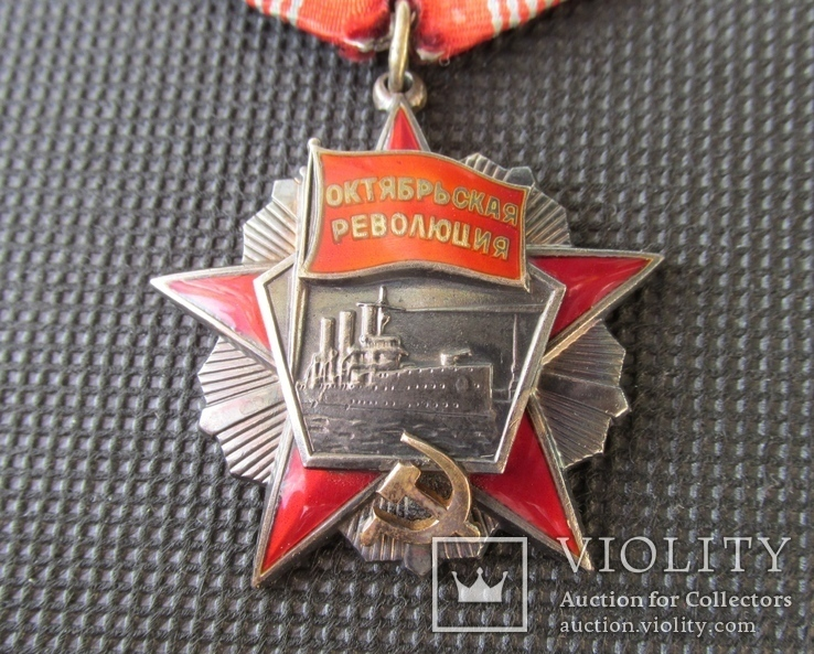"""Орден """"Октябрьская революция"""" №39823, фото №4"""