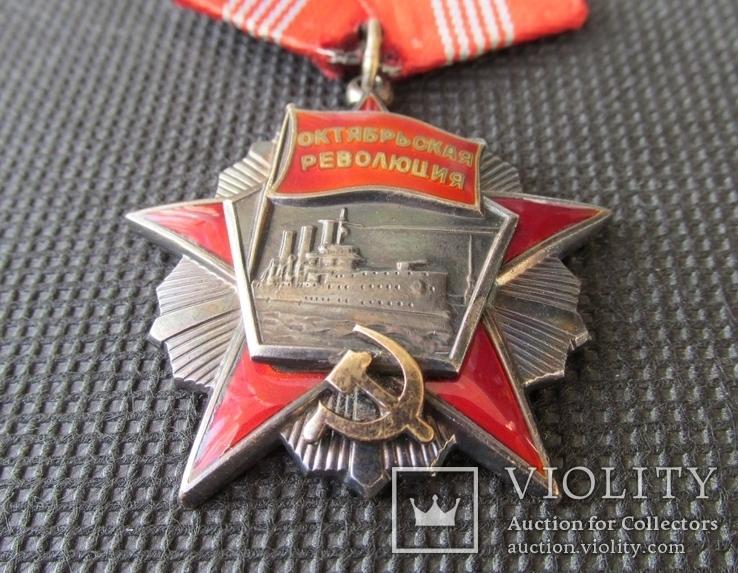 """Орден """"Октябрьская революция"""" №39823, фото №8"""