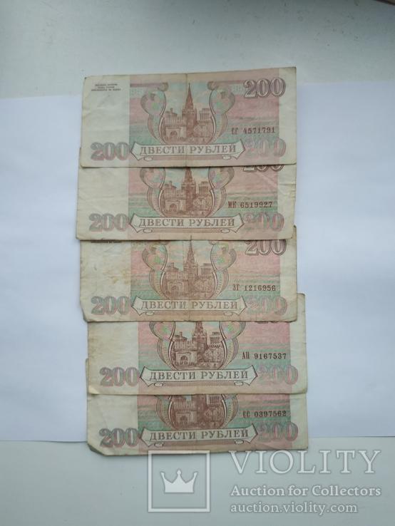200 карбованців Росії 1993 року в кількості 5 штук, фото №2