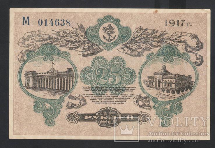1917 Одесса 25 рублей, фото №3