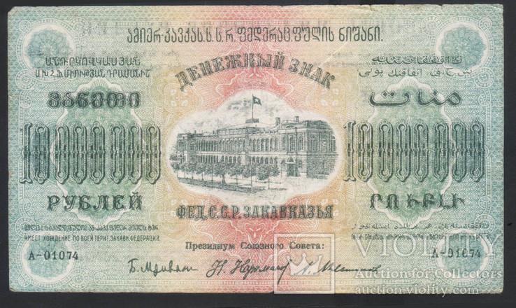 1923 ЗСФСР 10000000 рублей. Закавказье, 10 миллионов, фото №2
