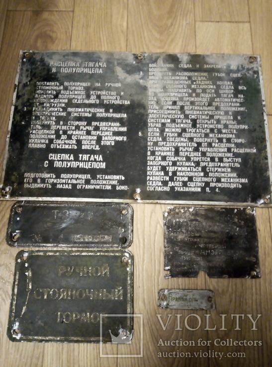 Шильдик, таблички с тягача 1966г., фото №2