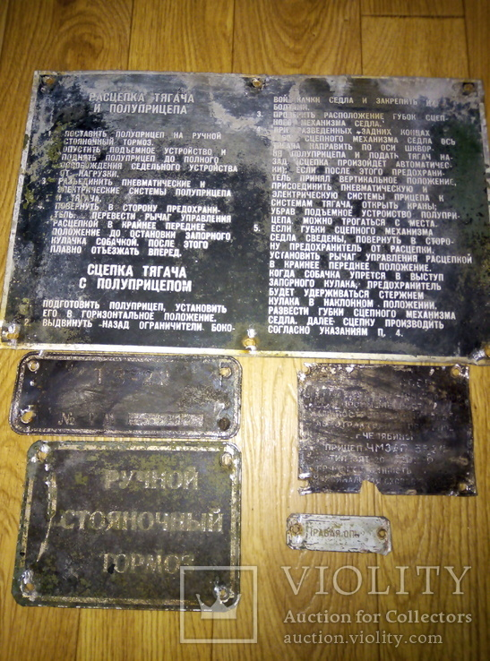 Шильдик, таблички с тягача 1966г., фото №7