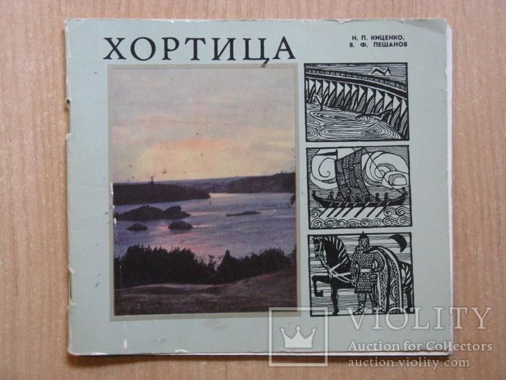 Фотоальбом: Хортица, 1970, Уменьшенный формат, фото №2