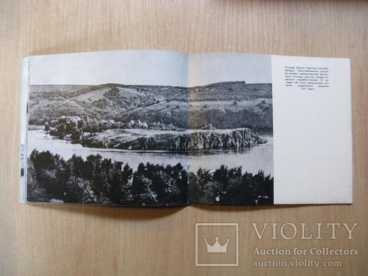 Фотоальбом: Хортица, 1970, Уменьшенный формат, фото №6