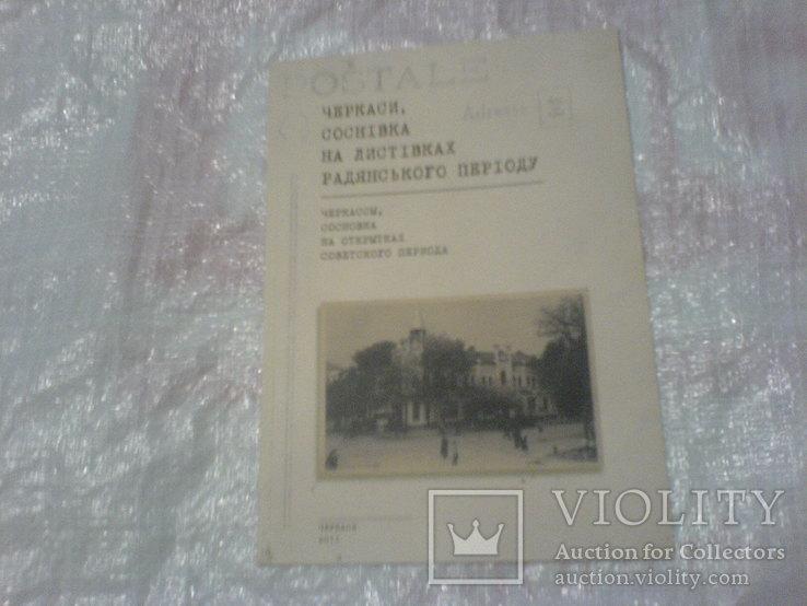 Черкассы, Сосновка на открытках советского периода, фото №2