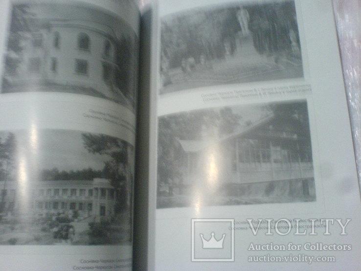 Черкассы, Сосновка на открытках советского периода, фото №3