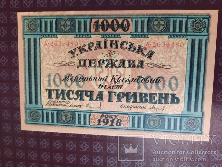 1000 гривень 1918 року unc