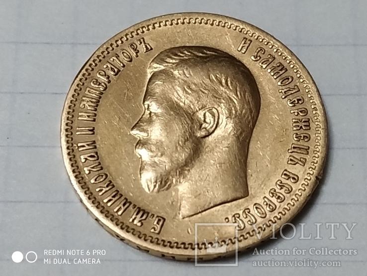10 рублей 1899 г. А.Г