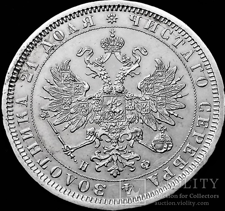 Рубль 1878 року, UNC