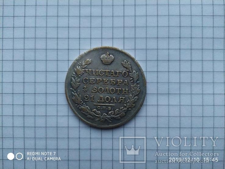Рубль 1828 копия., фото №2