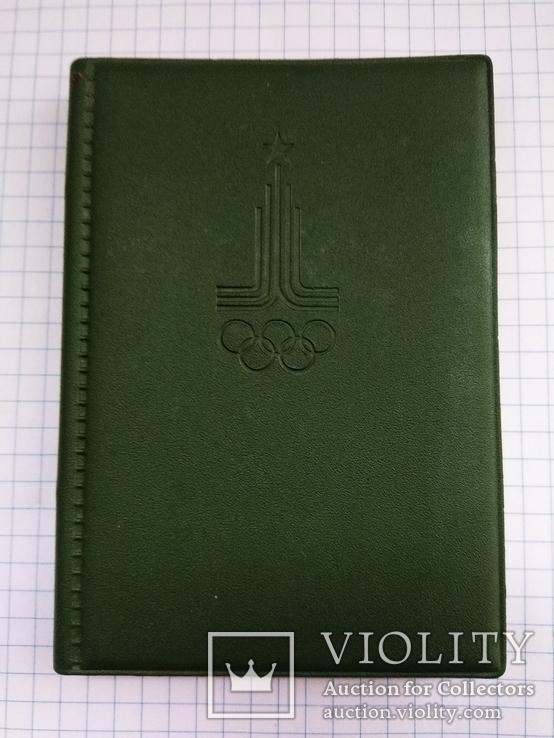 Записная книжка Олимпиада. Новая