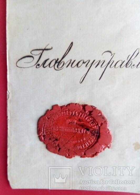 Аттестат 1894 Синеморские рыб.промыслы  Астрахань, фото №6