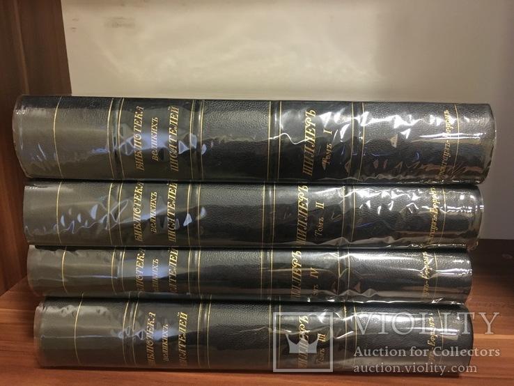Шиллер в 4-х томах. Брокгауз и Ефрон 1901 год.