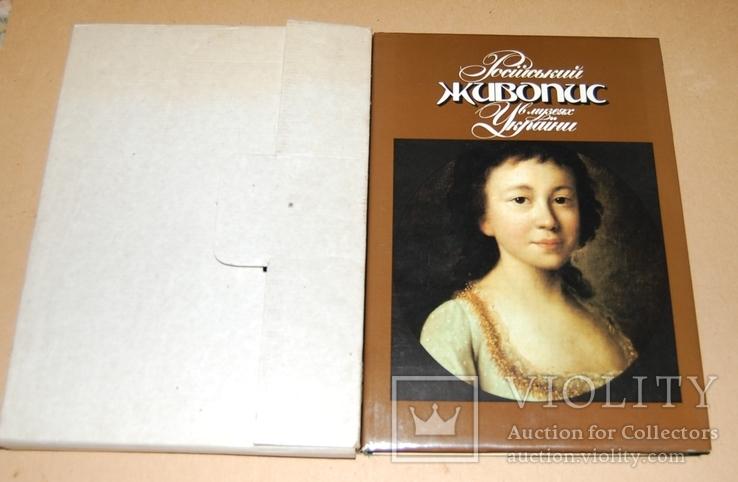 Росийский живопис в музеях Украины, фото №2