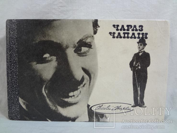 Чарлз Чаплін, 1989, фото №2