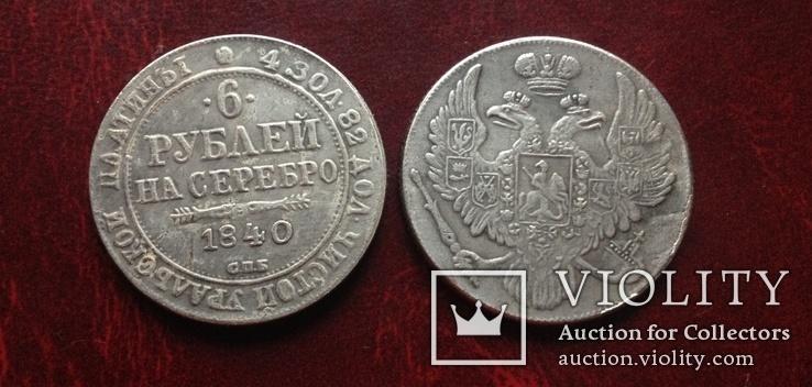 6 рублей на серебро 1840 года СПБ Николай 1 копия