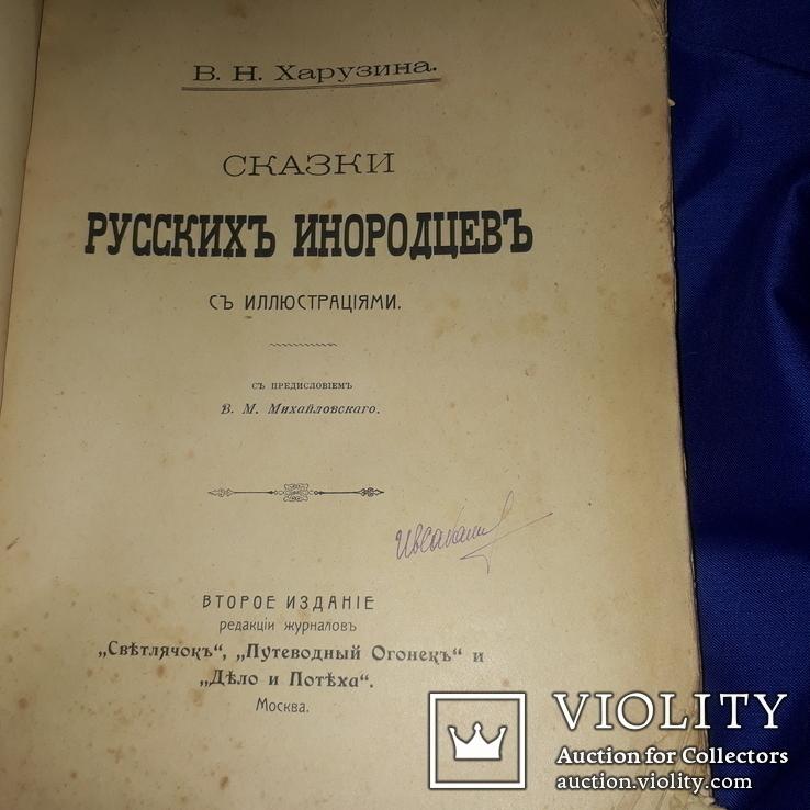 1914 Сказки русских инородцев