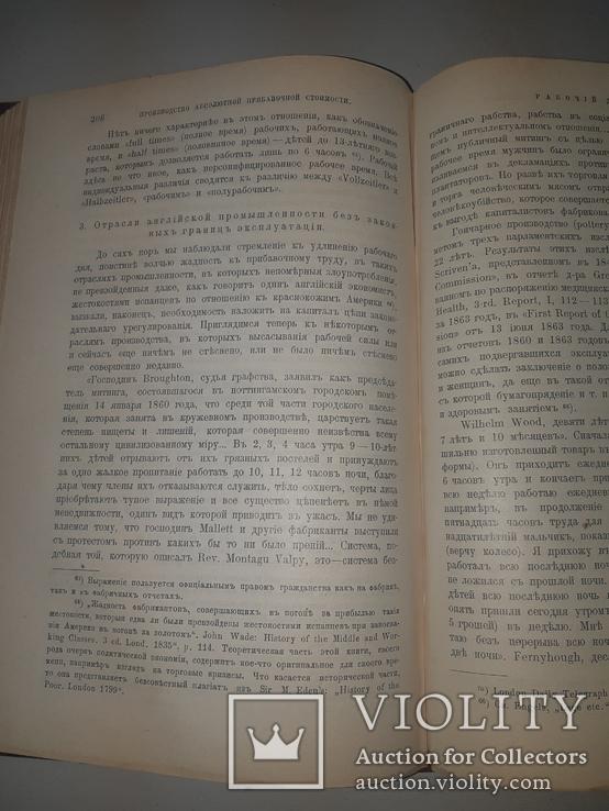 1909 К.Маркс - Капитал, фото №4