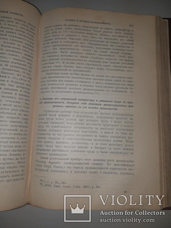 1909 К.Маркс - Капитал, фото №5