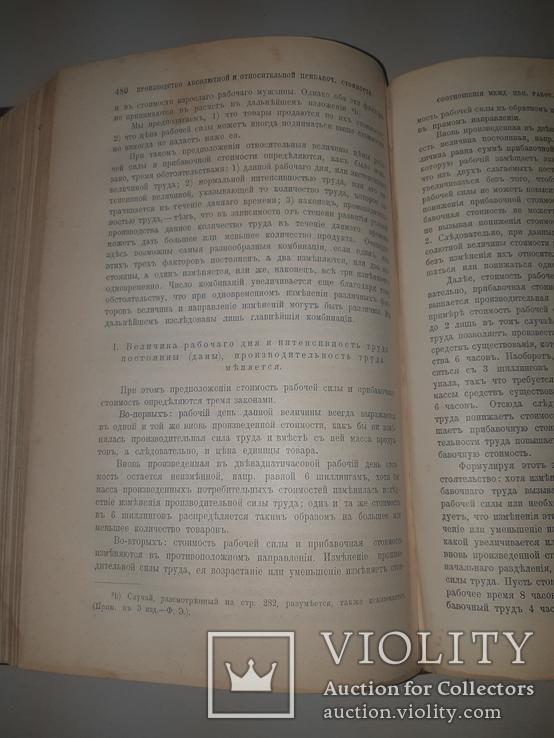 1909 К.Маркс - Капитал, фото №6