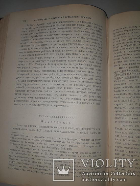 1909 К.Маркс - Капитал, фото №8