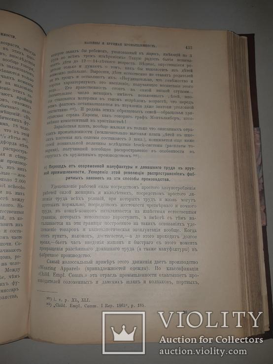 1909 К.Маркс - Капитал, фото №9
