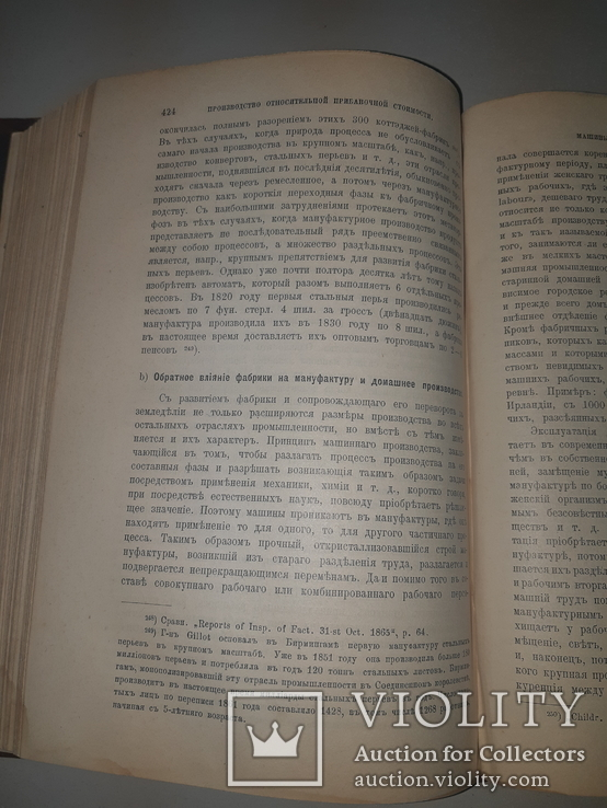 1909 К.Маркс - Капитал, фото №10