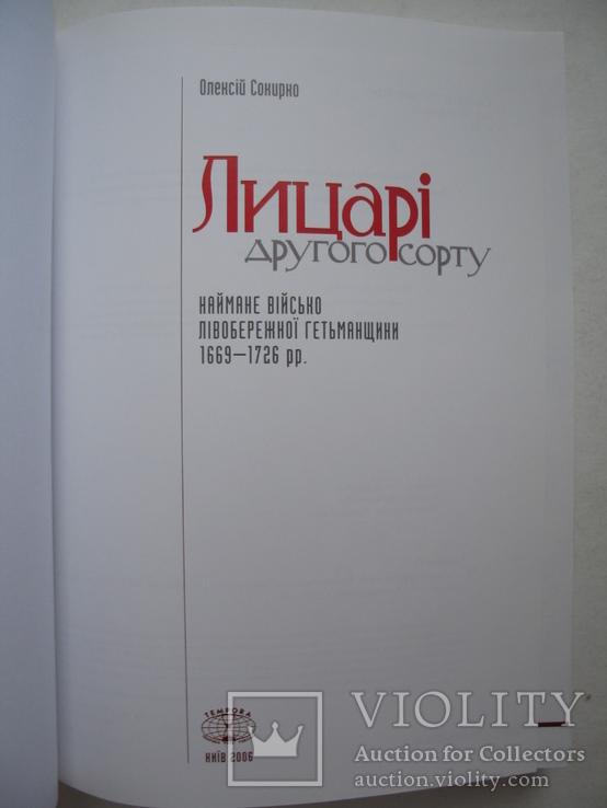 """""""Лицарі другого сорту"""" О.Сокирко 2006 год, тираж 1 000, фото №3"""