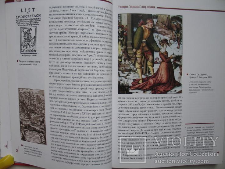 """""""Лицарі другого сорту"""" О.Сокирко 2006 год, тираж 1 000, фото №5"""