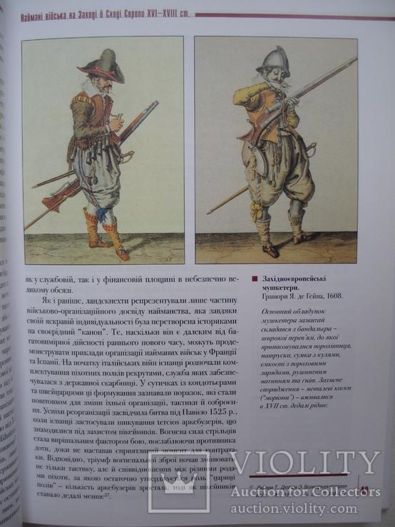 """""""Лицарі другого сорту"""" О.Сокирко 2006 год, тираж 1 000, фото №7"""