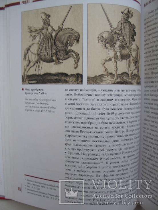 """""""Лицарі другого сорту"""" О.Сокирко 2006 год, тираж 1 000, фото №8"""
