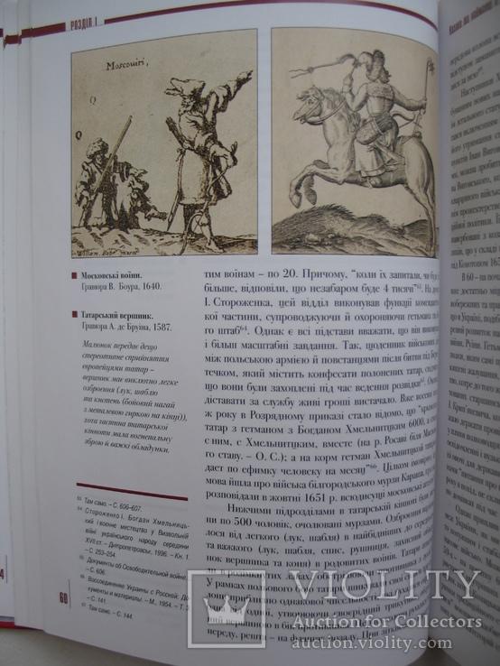 """""""Лицарі другого сорту"""" О.Сокирко 2006 год, тираж 1 000, фото №9"""