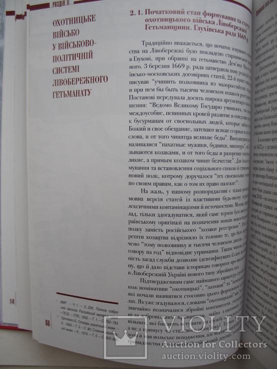 """""""Лицарі другого сорту"""" О.Сокирко 2006 год, тираж 1 000, фото №10"""