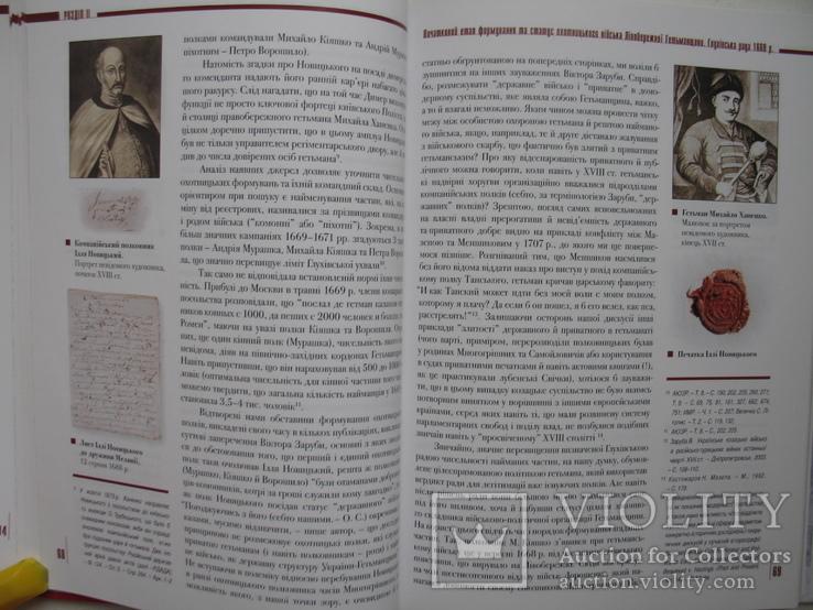 """""""Лицарі другого сорту"""" О.Сокирко 2006 год, тираж 1 000, фото №11"""