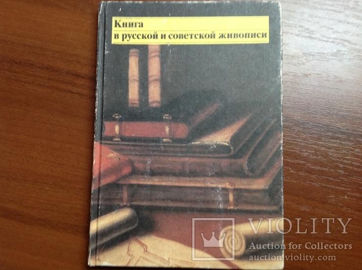 Книга в русской и советкой живописи, фото №2