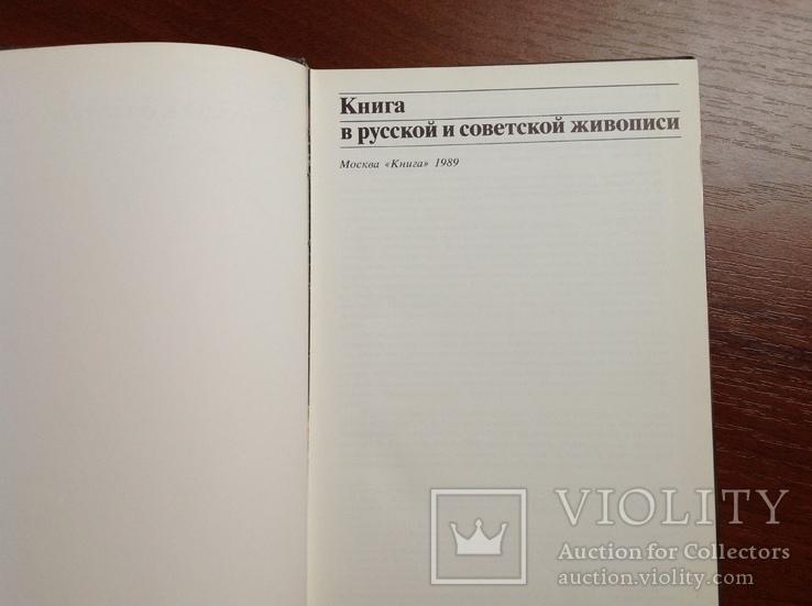 Книга в русской и советкой живописи, фото №3