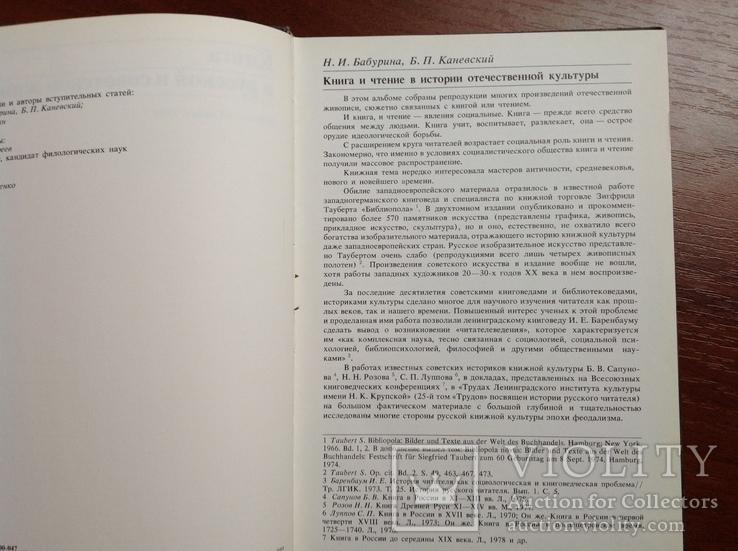 Книга в русской и советкой живописи, фото №4