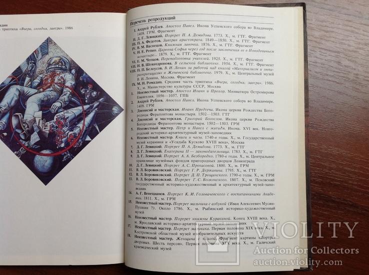 Книга в русской и советкой живописи, фото №10