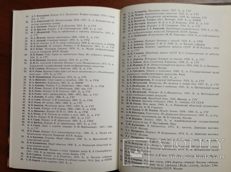 Книга в русской и советкой живописи, фото №11