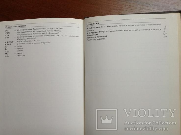 Книга в русской и советкой живописи, фото №12