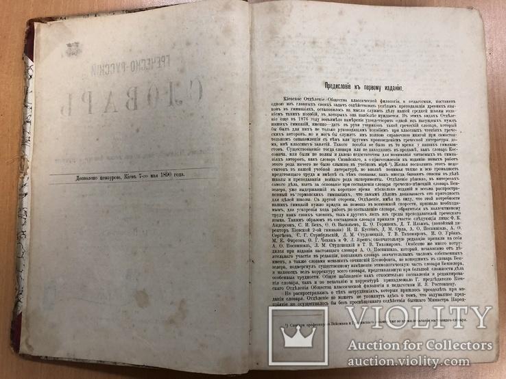 Греческо-русский словарь 1890 года. Киев, фото №9
