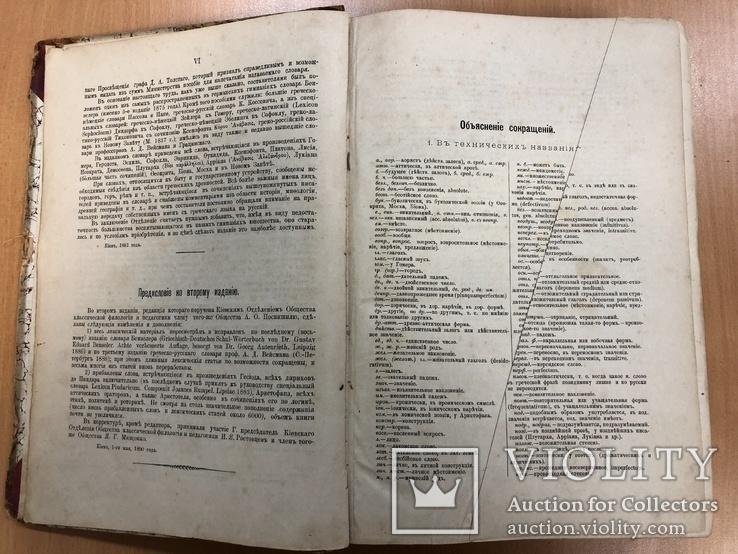 Греческо-русский словарь 1890 года. Киев, фото №10