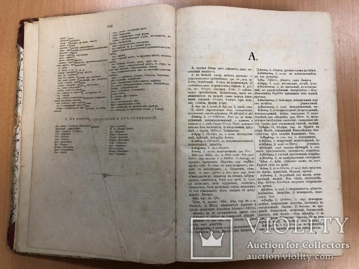 Греческо-русский словарь 1890 года. Киев, фото №11