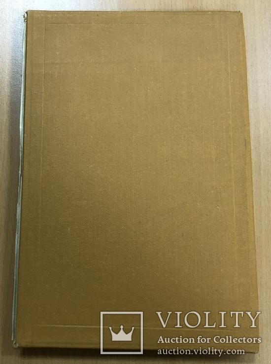 Корелин. Падение античного мировозрения. 1895 год. СПБ, фото №3
