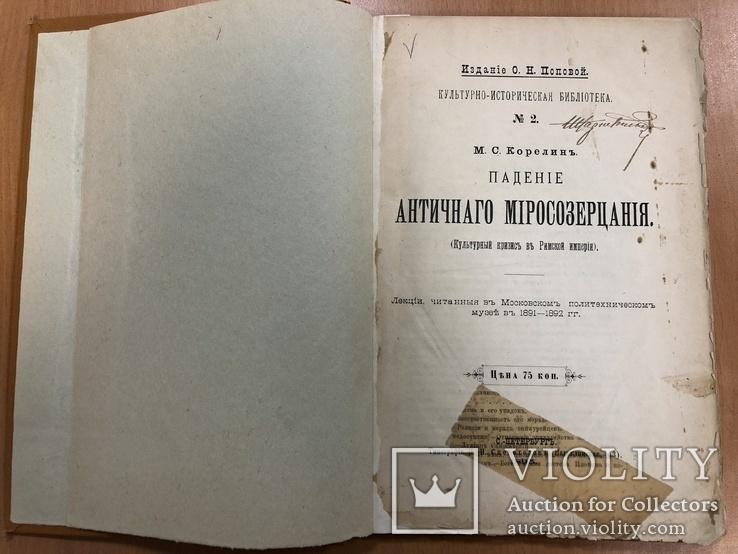 Корелин. Падение античного мировозрения. 1895 год. СПБ, фото №8