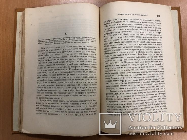 Корелин. Падение античного мировозрения. 1895 год. СПБ, фото №12