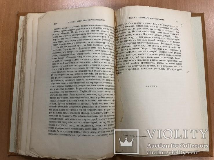 Корелин. Падение античного мировозрения. 1895 год. СПБ, фото №13
